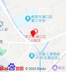 南京市浦口区中医院