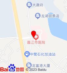 晋江市医院晋南分院