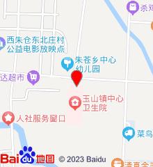 临沭县玉山镇中心卫生院