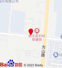 昌乐县计划生育服务站