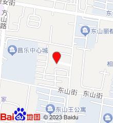 昌乐县城关街道社区卫生服务中心