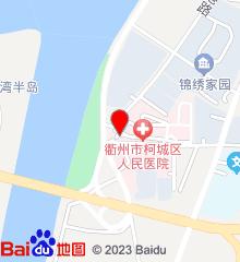 衢州市柯城区人民医院