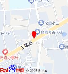 衢州康久第二医院