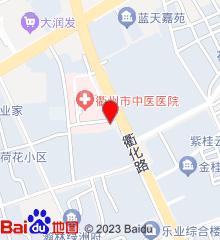 衢州市中医院