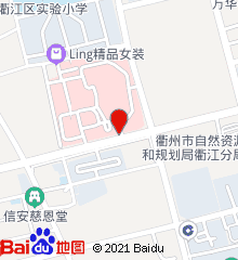 衢州市第二人民医院