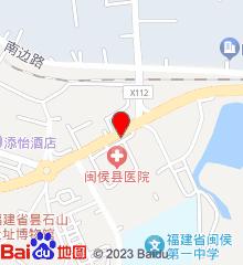 闽侯县医院