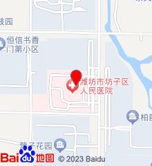 潍坊市坊子区人民医院