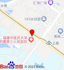 福建省第三人民医院