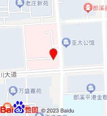 郎溪县中医院