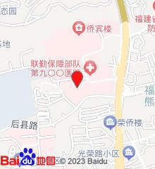 解放军联勤保障部队第900医院