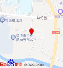 福清市第三医院