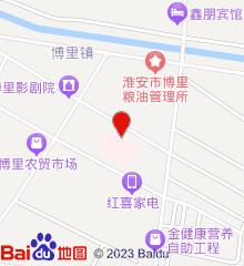 淮安市博里卫生院