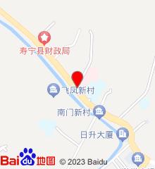 寿宁县中医院