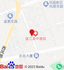 连江县中医院