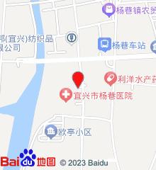 宜兴市杨巷医院