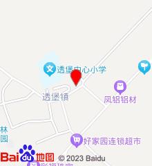 连江县透堡卫生院