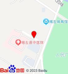 喀左县中医院