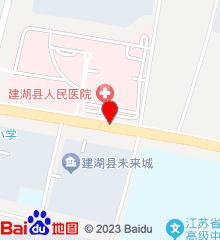 建湖县人民医院