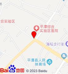 平潭县医院