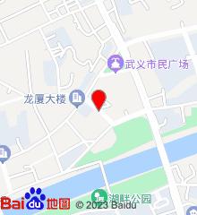 武义县第一人民医院