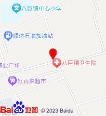 滨海县八巨镇卫生院