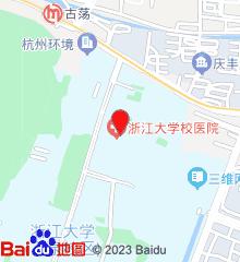 浙江大学校医院