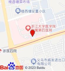 浙江大学医学院附属第四医院