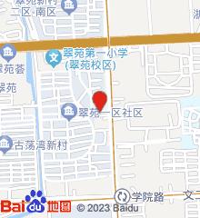 翠苑街道社区卫生服务中心
