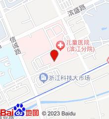 浙江大学医学院附属儿童医院(滨江新院区)