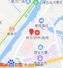 树兰(杭州)医院