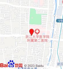 浙江大学医学院附属第二医院解放路院区