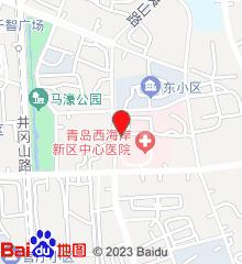 青岛经济技术开发区第一人民医院