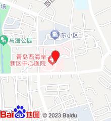 青岛开发区第一医院