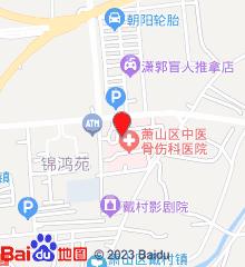萧山中医骨伤科医院