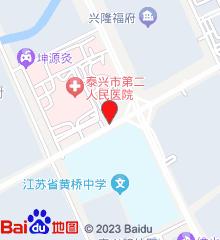泰兴市第二人民医院