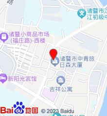 诸暨市妇女儿童医院