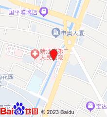 靖江市第二人民医院