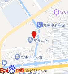 江干区九堡街道社区卫生服务中心