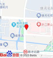浙江萧山医院