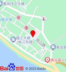 青田县中医院
