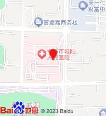 青岛市城阳区人民医院