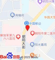 辽宁省朝阳市第二医院