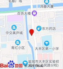 大丰区第三人民医院