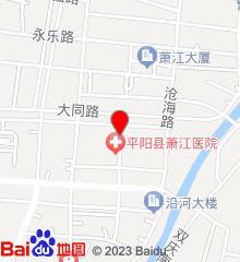 平阳县萧江中心卫生院