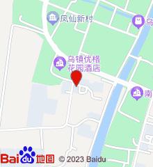 桐乡市乌镇镇中心卫生院