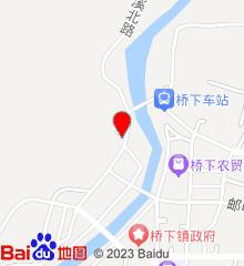 永嘉县桥下镇中心卫生院