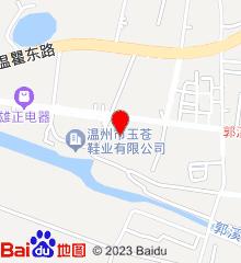 瓯海区郭溪街道社区卫生服务中心