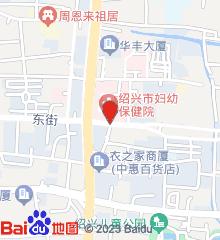 绍兴市妇幼保健院