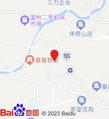 瓯海区丽岙街道社区卫生服务中心