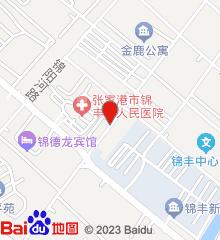 张家港市锦丰镇人民医院